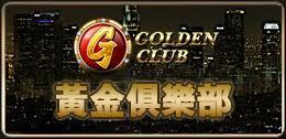 黃金俱樂部-黃金百家樂