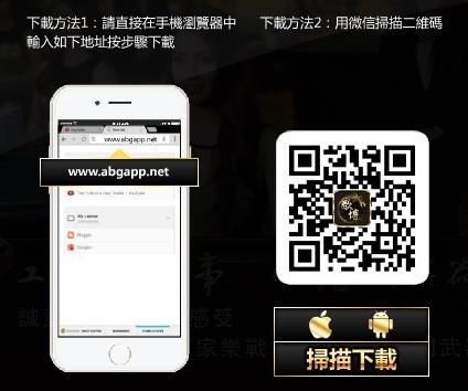 百家樂app