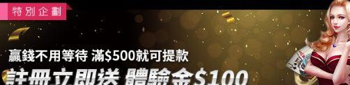 娛樂城註冊送千元彩金!