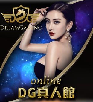 DG百家樂註冊免費領8,888-夢幻娛樂城